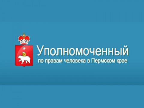 В Пермском крае зарегистрирована Региональная общественная организация «Общественное телевидение Пермского края»